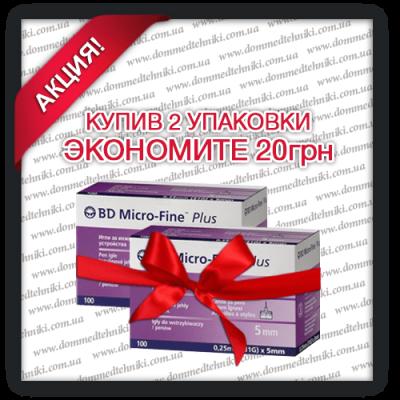 "Набір: Голки інсулінові ""МікроФайн"" 5 мм (2 уп.)"
