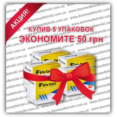 """Набор тест-полосок """"Файнтест"""" 5 уп. (250 шт.)"""